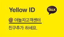 Yellow ID '@야놀자고객센터' 친구추가 하세요.